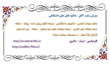 آفاق - دانلود فایل های دانشگاهی